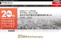 デジタル・ナレッジ、創立20周年記念し「みらいの教育基金」設立 画像