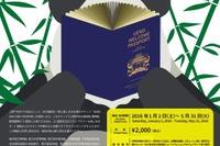 上野動物園など8つの文化施設のパスポート、1/2から1万枚限定発売 画像