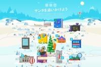サンタさんはいまどこ? 出発まであと5時間、GoogleとNORADが追跡