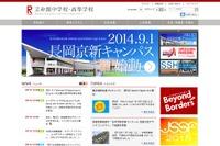 立命館高SGH事業「グローバル化を考える」シンポジウム開催1/23 画像