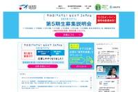 トビタテ!留学JAPAN、新高校1年生ら募集開始4/22まで 画像