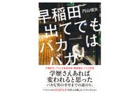 受験シーズン直前に再注目の書籍「早稲田出ててもバカはバカ」 画像