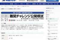 難関チャレンジ公開模試3/21、開成・早慶附属など志望の新中2-3対象
