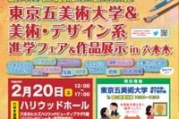 【大学受験2017】東京5美大、美術・デザイン系進学フェア2/20