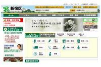 新宿区、上限額4589万円で区立学校のICT支援業務委託業者を募集 画像