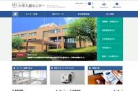 【センター試験2016】大学入試センター試験の日程と時間割 画像