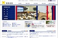 【大学受験2016】慶應の出願受付開始…早慶の出願状況随時更新 画像