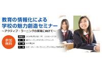 私立中高向け教育ICTセミナー、聖光学院・同志社が事例紹介2/25 画像