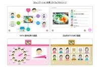 富士通×香川大、特別支援教育でICT「ともに学ぶプロジェクト」開始 画像