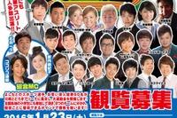 お笑い芸人とスポーツ選手が大集合、川崎で小学生と大運動会1/23 画像