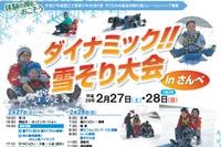 小学生親子対象、島根で1泊2日の雪そり大会…かんじき散策も 画像