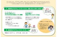 お金の役割や税金を楽しく学ぼう、滋賀県が親子300名募集 画像