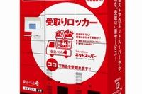 駅の冷蔵ロッカーでネットスーパー商品を受け取り、東急が試験運用