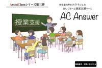 ネット環境不要でiPadを7台連携、授業支援ツールアプリ「AC Answer」