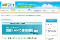 学校とICT、学校無線LANのセキュリティ対策サイト公開 画像