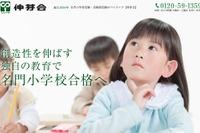 【小学校受験2017】伸芽会、慶應・早実・青山・学習院ガイダンス3月 画像