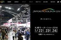 2年ぶり、札幌で車の祭典…ものづくりや体験ほか親子イベントも 画像