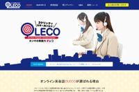 学研、小中学生向けオンライン英会話サービス「OLECO」提供…4技能化対応 画像
