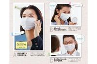 耳が痛くならない、話しやすい…快適「口元ゆったりマスク」 画像