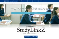 Z会とKDDI、英語デジタル教科書搭載「StudyLinkZ」体験講演会2/13 画像