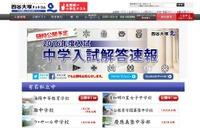 【中学受験2016】四谷大塚が「浦和明の星女子」解答速報公開、合格発表は1/16 画像
