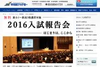 早稲アカ、新小1-高3保護者対象の無料「2016入試報告会」 画像