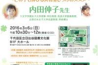 子育てに「もう遅い」はない…伸びる共有型しつけ無料講演会3/6