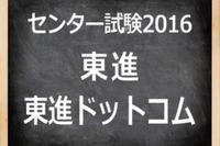 【センター試験2016】(1日目)東進、地理歴史・公民の全体概観速報スタート…日本史Bにオリンピック 画像