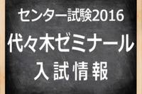 【センター試験2016】(1日目)代ゼミ、「日本史B」やや難化…地歴の問題分析を掲載 画像