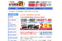 【小学校受験2017】年長児「プレ統一模試」首都圏3会場で実施2/11・14