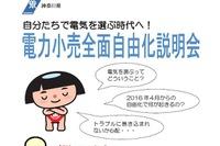 電気購入のポイントや留意点をチェック、神奈川県民対象説明会 画像