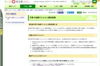 子ども3人以上世帯支援も追加、埼玉子育て応援マンション認定制度