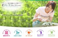 花育活動に参加する小学校30校募集…成長のようすをWeb公開 画像