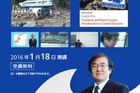 早大、edXで公開オンライン講座を開講…2011東北津波の教訓 画像