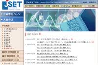 JSET、ヒューマノイドロボット活用のアイデアソン・ハッカソン3/24 画像