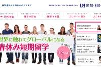 【夏休み】留学ジャーナル、早くも小中高生向け人気ツアーの受付開始