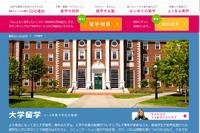 【大学受験】入試なし、秋入学…受験生は「留学」も進路選択可能 画像