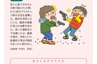 おもちゃの銃による事故、失明の恐れも…国民生活センター 画像
