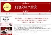 ロケットやバッハ、JTB交流文化賞の受賞作決定…応募は過去最多1,334点