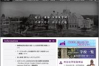 寄付金めぐる不透明な処理「一切ない」…同志社理事長が謝罪掲載 画像