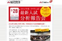 【中学受験2017】TOMAS、新小1-6保護者向け最新入試分析報告会2/28 画像