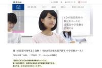 Z会東大進学教室が2016年度中学受験コースを2/8開講