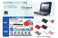 電子辞書「EX-word」シリーズ新製品、20%オフのモニター販売開始 画像