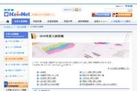 【大学受験2016】Kei-Net、特待生や奨学生入試を実施している大学掲載