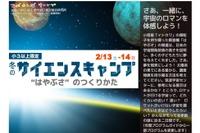 宇宙の謎に迫る…小中生対象1泊2日サイエンスキャンプ2/13-14 画像