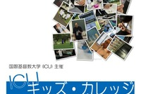 小中生向けICUキッズ・カレッジ、留学生と英会話に挑戦も 画像