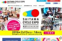 正しい乗り方やメンテナンスも学べる、埼玉サイクルエキスポ2016 画像