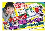 うそ発見器も作れる、ブロック遊び感覚の電子回路作成玩具 画像