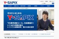 4年後に向けて…Y-SAPIXが中3対象「大学受験コース」英数など開講 画像