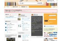 学校向けクラウド型教材配信サービス「CHIeru.net」の会員が27万人超 画像